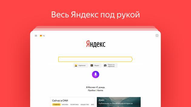 Яндекс скриншот 16