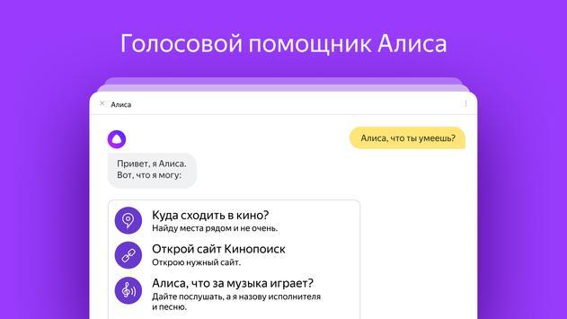 Яндекс скриншот 17
