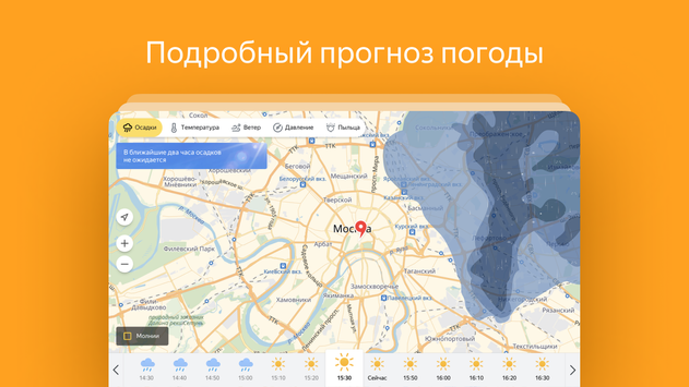 Яндекс скриншот 18