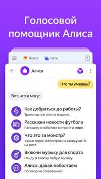 Яндекс скриншот 1