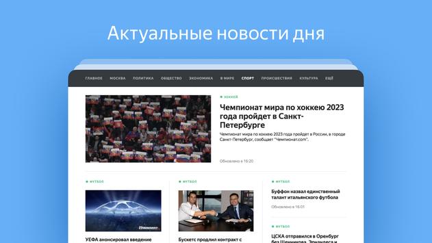 Яндекс скриншот 21