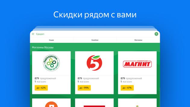 Яндекс скриншот 22