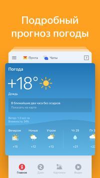 Яндекс скриншот 2
