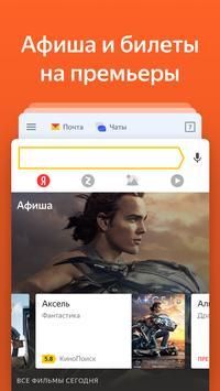 Яндекс скриншот 7