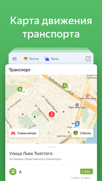 Яндекс скриншот 4