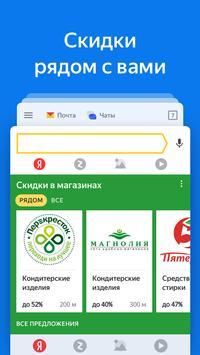 Яндекс скриншот 6
