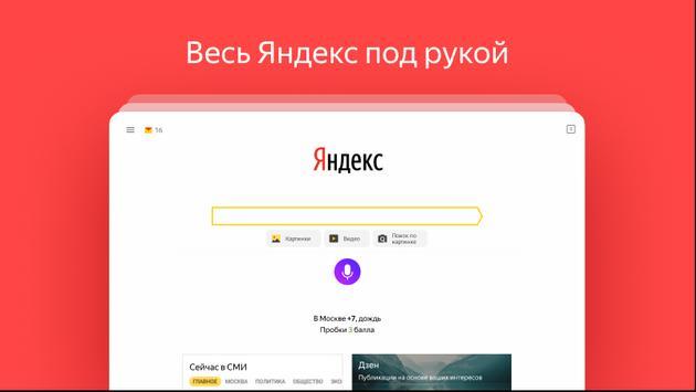 Яндекс скриншот 8