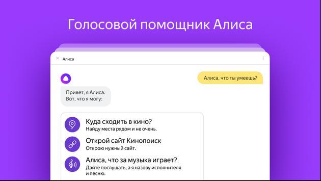 Яндекс скриншот 9