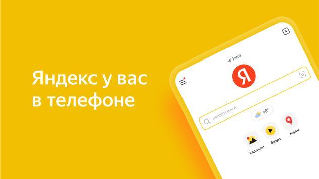 Яндекс постер