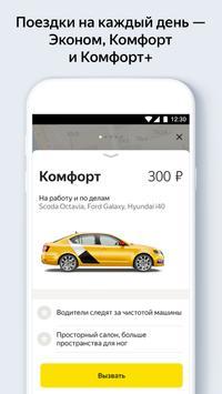 Яндекс.Такси скриншот 1