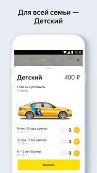 Яндекс.Такси скриншот 3