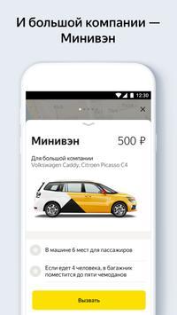 Яндекс.Такси скриншот 4