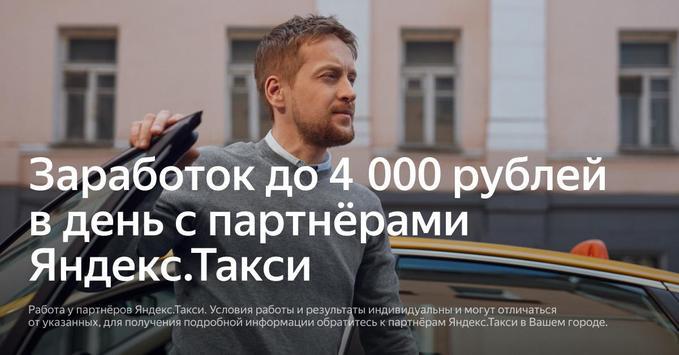 Яндекс.Про (Таксометр) постер