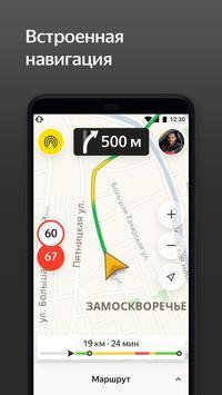Яндекс.Про (Таксометр) скриншот 1