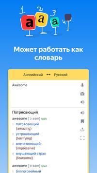 Яндекс.Переводчик — перевод и словарь офлайн скриншот 3