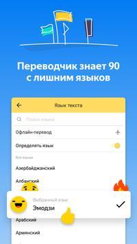 Яндекс.Переводчик — перевод и словарь офлайн постер