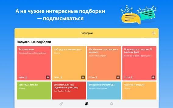 Яндекс.Переводчик — перевод и словарь офлайн скриншот 13