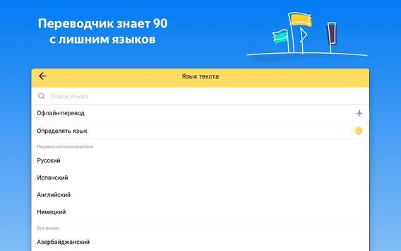 Яндекс.Переводчик — перевод и словарь офлайн скриншот 16