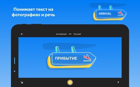 Яндекс.Переводчик — перевод и словарь офлайн скриншот 17