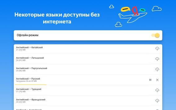 Яндекс.Переводчик — перевод и словарь офлайн скриншот 19