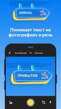 Яндекс.Переводчик — перевод и словарь офлайн скриншот 1