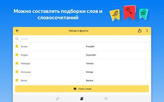 Яндекс.Переводчик — перевод и словарь офлайн скриншот 20