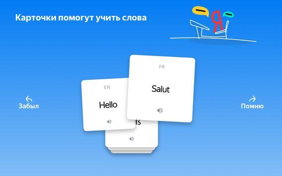Яндекс.Переводчик — перевод и словарь офлайн скриншот 22