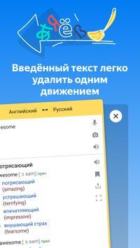 Яндекс.Переводчик — перевод и словарь офлайн скриншот 7