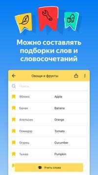 Яндекс.Переводчик — перевод и словарь офлайн скриншот 4