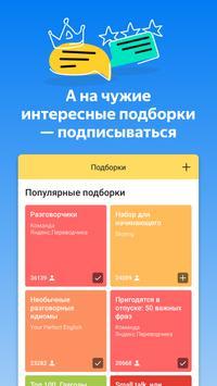 Яндекс.Переводчик — перевод и словарь офлайн скриншот 5