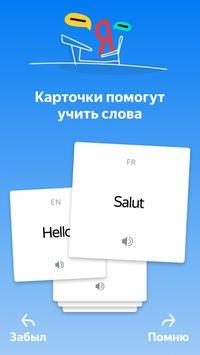 Яндекс.Переводчик — перевод и словарь офлайн скриншот 6