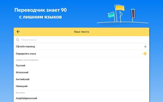 Яндекс.Переводчик — перевод и словарь офлайн скриншот 8