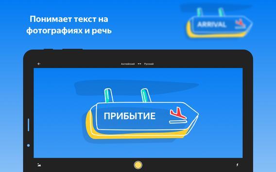 Яндекс.Переводчик — перевод и словарь офлайн скриншот 9