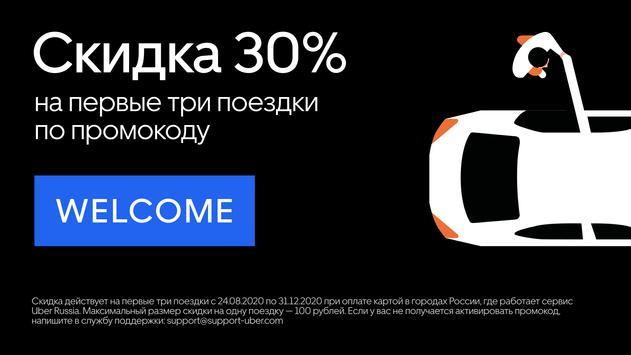 Uber Russia постер