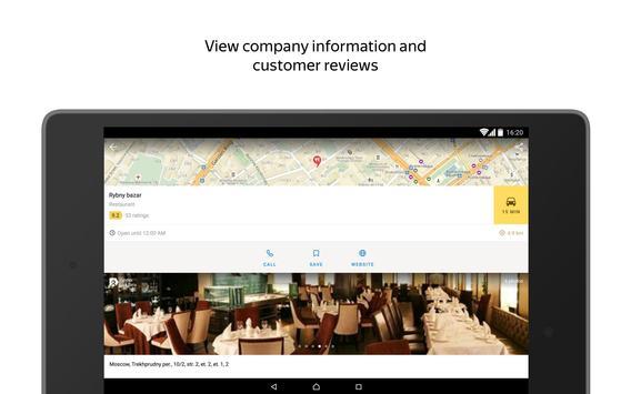 Яндекс.Карты скриншот 17