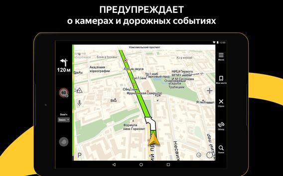 Яндекс.Навигатор скриншот 15