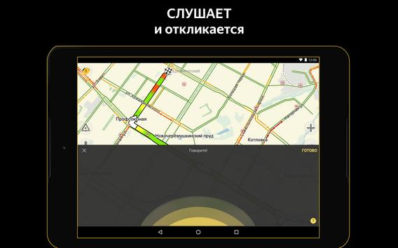 Яндекс.Навигатор скриншот 17