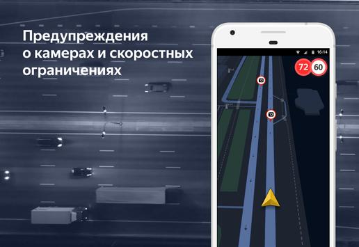 Яндекс.Навигатор скриншот 3