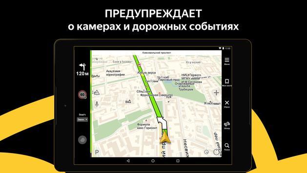 Яндекс.Навигатор скриншот 10