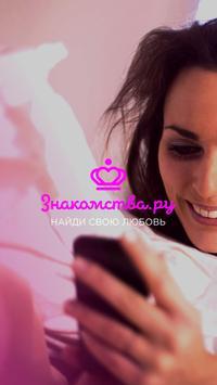 Знакомства и свидания бесплатно на Знакомства.ру постер