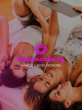 Знакомства и свидания бесплатно на Знакомства.ру скриншот 4