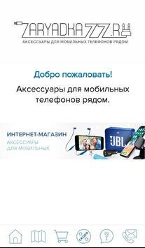 Zaryadka77.ru screenshot 2