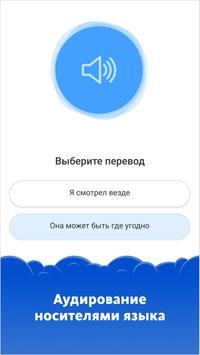 Выучить английский языкс Simpler —проще простого скриншот 4