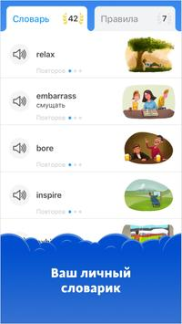 Выучить английский языкс Simpler —проще простого скриншот 5