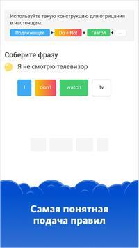 Выучить английский языкс Simpler —проще простого скриншот 2