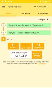 Заказ такси «Удача» Калуга screenshot 1