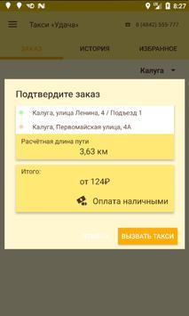 Заказ такси «Удача» Калуга screenshot 2