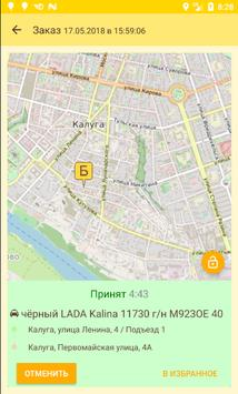 Заказ такси «Удача» Калуга screenshot 3
