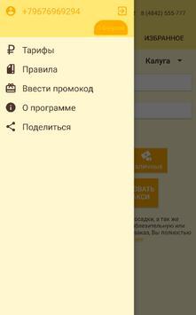 Заказ такси «Удача» Калуга screenshot 4