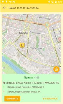 Заказ такси «Удача» Калуга screenshot 5